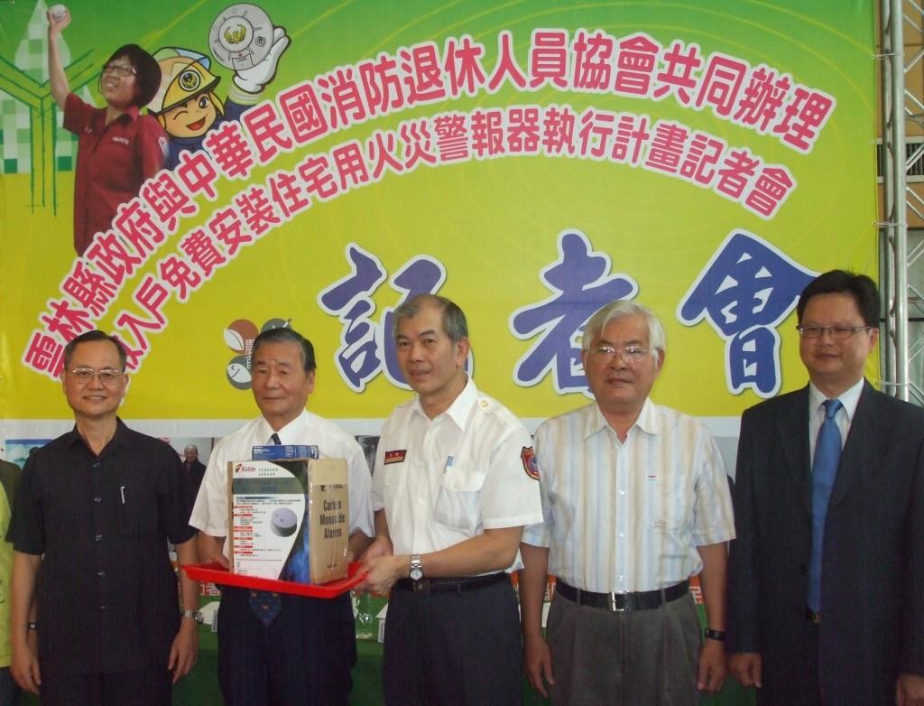 6月20日理事長陳弘毅捐贈住警器給雲林縣,消防局長楊毓麟受贈