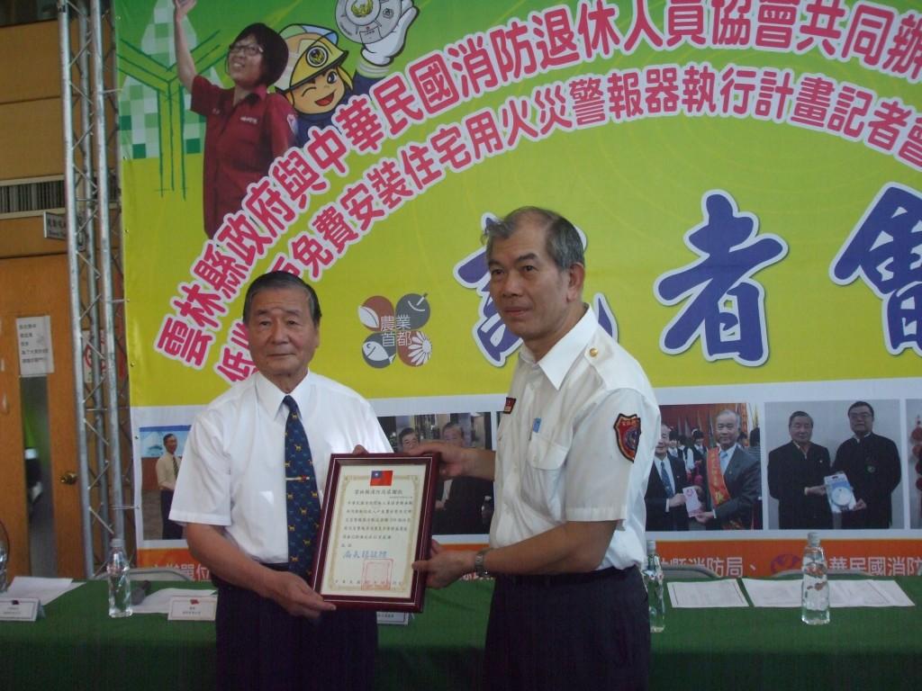 6月20日雲林縣政府消防局頒發感謝狀給本協會