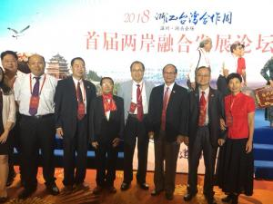 1.2018. 9. 11~14. 首屆兩岸融合發展論壇 。台灣競爭力論壇會員出席代表