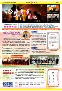 102.4.10消防會訊創刊號