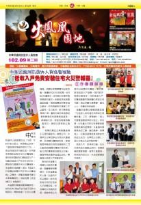 1020820印製正確版消防會訊第2期-page-001