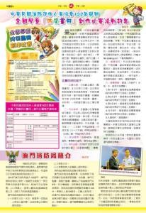 1020820印製正確版消防會訊第2期-page-002