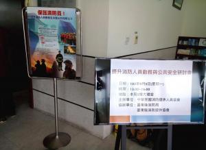 13.於一樓會場指示牌及活動海報