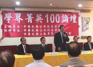 2.前總統馬英九蒞學界菁英100論壇致詞