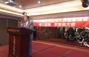 2.第三屆第一次會員大會總會理事長陳弘毅致詞