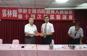 2.總會理事長致贈獎勵金給主辦單位(雲林縣消防退休人員協會)