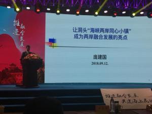 6.龐建國理事長演講— 溫州市